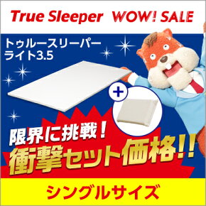 公式/トゥルースリーパー ライト3.5(シングル)今なら送料無料!60日間返品保証! シングル ショップジャパン公式 正規品 日本製 マットレス 寝具 低反発 ベッド