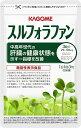 【カゴメ公式】スルフォラファン 93粒(目安31日分) サプリメント 機能性表示食品 ブロッコリースプラウト 肝機能が気になる方へ