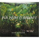 Na Keiki O Hawaii, Sean Naauao CD467