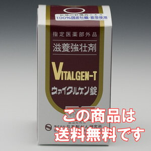 Vajtargen 100 tablets on