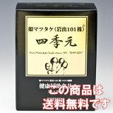 四季元 (岩出101株姫マツタケ)【あす楽対応】【smtb-s】【HLSDU】