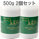 ゴールド三養茶お徳用500g 2個セット【おまけ付き】国産発...