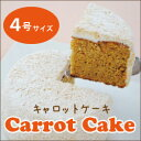 キャロットケーキ 4号サイズ(直径約12cm) 【うまいもの大会】【野菜スイーツ】【英国菓子】【イギリス菓子】【CARROT CAKE】
