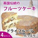 チャーチルケーキ 4号サイズ(直径約12cm) 【フルーツケーキ】【パウンドケーキ】【バターケーキ】【英国菓子】【イギリス菓子】【FRUIT CAKE】