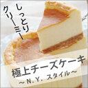 極上チーズケーキ 〜N.Y.スタイル〜 5号サイズ(直径約15cm) 【チーズケーキ】【ニューヨークチーズケーキ】【ベイクドチーズケーキ】【アメリカ菓子】【アメリカンスイーツ】【NEW YORK CHEESECAKE】