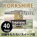 正規輸入品 ヨークシャーゴールド 40袋入り テイラーズオブハロゲイト 紅茶 ポット用ティーバック TAYLORS OF HARROGATE YORKSHIRE GOLD