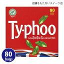 タイフーティー 80袋入り TYPHOO TEA 紅茶 ポット用ティーバック「!O!」