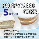 ポピーシードケーキ 5号サイズ(直径約15cm) 【パウンドケーキ】【バターケーキ】【ブルーポピーシード】【アメリカ菓子】【アメリカンスイーツ】【POPPY SEED CAKE】