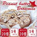 ピーナッツバターのブラウニー 5号サイズ(直径15cm) 【チョコレートケーキ】【ブラウニー】【ポイント20倍】【アメリカンスイーツ】【PEANUT BUTTER BROWNIE】