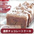 濃厚チョコレートケーキ 【ガトーショコラ】【フォンダンショコラ】【チョコレートケーキ】【アメリカ菓子】【アメリカンスイーツ】【CHOCOLATE CAKE】