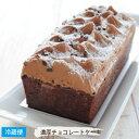 濃厚チョコレートケーキ MOIST CHOCOLATE CAKE