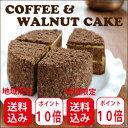 コーヒー&ウォルナッツケーキ 4号サイズ(直径約12cm) 【バタークリームケーキ】【送料無料】【ポイント10倍】【英国菓子】【イギリス菓子】【COFFEE & WALNUT CAKE】