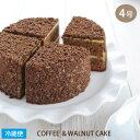 ショッピングケーキ 幻のバター 〜カルピスバター〜 使用!コーヒー&ウォルナッツケーキ 4号サイズ 直径約12cm COFFEE AND WALNUT CAKE