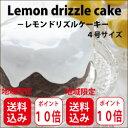レモンドリズルケーキ 4号サイズ(直径約12cm) 【レモンケーキ】【送料込み】【ポイント10倍】【2000円ポッキリ】【英国菓子】【イギリス菓子】【Lemon Drizzle Cake】