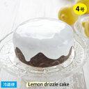 レモンドリズルケーキ4号サイズ直径約12cmLemonDrizzleCake