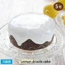 レモンドリズルケーキ5号サイズ直径約15cmLemonDrizzleCake