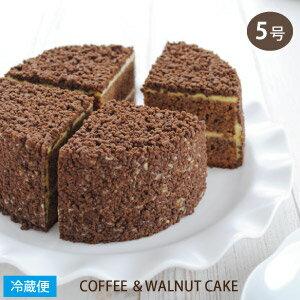 コーヒー&ウォルナッツケーキ 5号サイズ 直径約15cm バタークリームケーキ COFFEE AND WALNUT CAKE