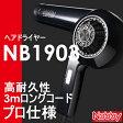 【送料無料!】 【大特価】 Nobby ノビー ヘアードライヤー NB1903 ノビィー ブラック プロ専用 10P09Jul16