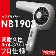 【送料無料!】 【大特価】 Nobby ノビー ヘアードライヤー NB1903 ノビィー ホワイト プロ専用 10P09Jul16