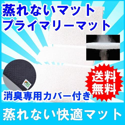 【送料無料※北海道・沖縄・離島は除く】 ブリーズブロンズ プライマリーマット C-6 91×192cm マット 今までの製品には無い高い通気性 ムレや肌へのストレスを低減します。