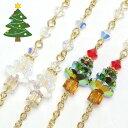 ショッピングクリスマスツリー メガネチェーン クリスマスツリー めがねチェーン スワロフスキー クリスマス 眼鏡チェーン マスクチェーン マスク紐 マスクストラップ マスクコード