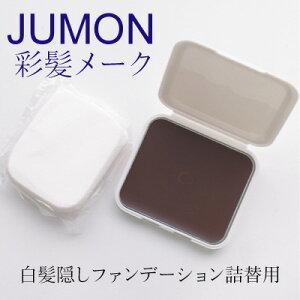 !】 【 ジュモン リフィル