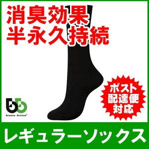 !】 【 ブリーズブロンズ ソックス レギュラー くつした ブラック