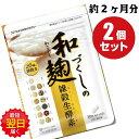 【2袋】和麹づくしの雑穀生酵素 1袋(30粒入 約1ヶ月分)×2  自然派研究所 わこうじ ざ