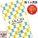 【単品1袋】悠悠館 LAKUBI (ラクビ) 31粒 約一カ月用 まとめ買いカタログがお得 ra