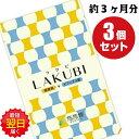 【3袋セット】悠悠館 LAKUBI (ラクビ) 31粒×3 rakubi lakubi LAKUBI (ラクビ) らく