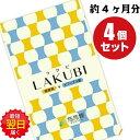 【4袋セット】悠悠館 LAKUBI (ラクビ) 31粒×4 rakubi lakubi LAKUBI (ラクビ) らく