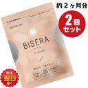 【2袋】ビセラ(bisera) 2袋(60粒入 約2ヶ月分) 自然派研究所 乳酸菌 体内フローラ 善