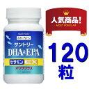 【サントリー DHA EPA+セサミンEX オリザプラス400mg×120粒 ( 約30日分 ) サプリメント / サプリ / suntory / DHA / EPA / セサミンE がパワーアップ