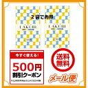 【2袋セット】【送料無料】悠悠館 LAKUBI (ラクビ) 31粒