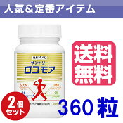 【2個セット】サントリー ロコモア 360粒 (約60日分)(180粒×2)定形外配送 SUNTORY グルコサミン