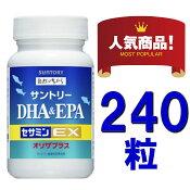 【エントリーでポイント5倍 6月26日20:00〜6月30日まで】【送料無料】サントリー DHA&EPA+セサミンEXオリザプラス 400mg×240粒 ( 約60日分 ) dha epa サプリメント / サプリ / suntory / DHA / EPA / セサミンE 【120粒瓶×2個でのお届け】