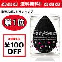 【送料無料】ビューティーブレンダー プロ ブラック Beauty Blender Black ビューテ