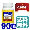 【送料無料】サントリー セサミンEX オリザプラス 90粒 ( 約30日分 ) サプリメント