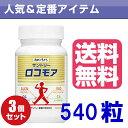 【3個セット】サントリー ロコモア 540粒 (約90日分)(180粒×3) SUNTORY グルコ