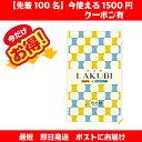 【1500円オフクーポン有】【単品1袋】悠悠館 LAKUBI (ラクビ) 31粒 約一カ月用 まと