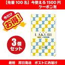 【1500円オフクーポン有】【3袋セット】【送料無料】悠悠館 LAKUBI (ラクビ) 31粒×3