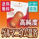 高純度!ゲルマニウム配合【送料無料】【あす楽対応】ず〜っと使...