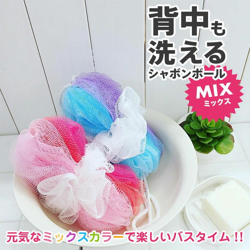 マーナ 背中も洗えるシャボンボールミックス B873...:shopmarna:10003242