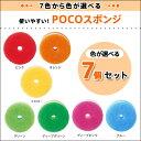 【送料無料】マーナ POCOキッチンスポンジ リフィル 色が選べる7個セット G011