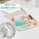 マーナ 食洗機用小物ネット(ホワイト) K693食洗機 皿洗い 食器 小物 食器洗い機 食器洗浄機