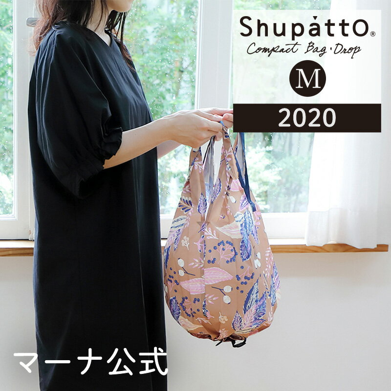 Shupatto(シュパット)コンパクトバッグ Drop M/2020