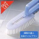 【アウトレット】マーナ 掃除の達人 合体タイルブラシ(ブルー) YW223Bお風呂掃除 掃除ブラシ タイル掃除
