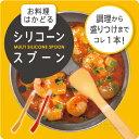 【メール便・送料150円】マーナ お料理はかどるシリコーンスプーン K514