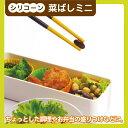 【メール便・送料150円】マーナ chocotto シリコーン菜ばし ミニ K515