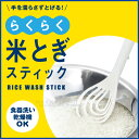 マーナ らくらく米とぎスティックK526W